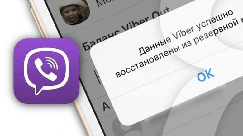 как восстановить переписку Viber