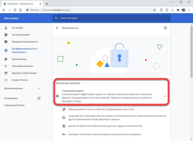 Безопасный поиск в Google Chrome