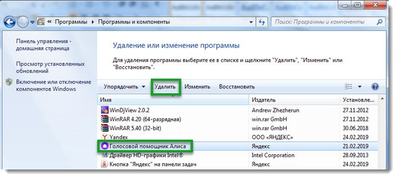 Как удалить Алису в Windows 7