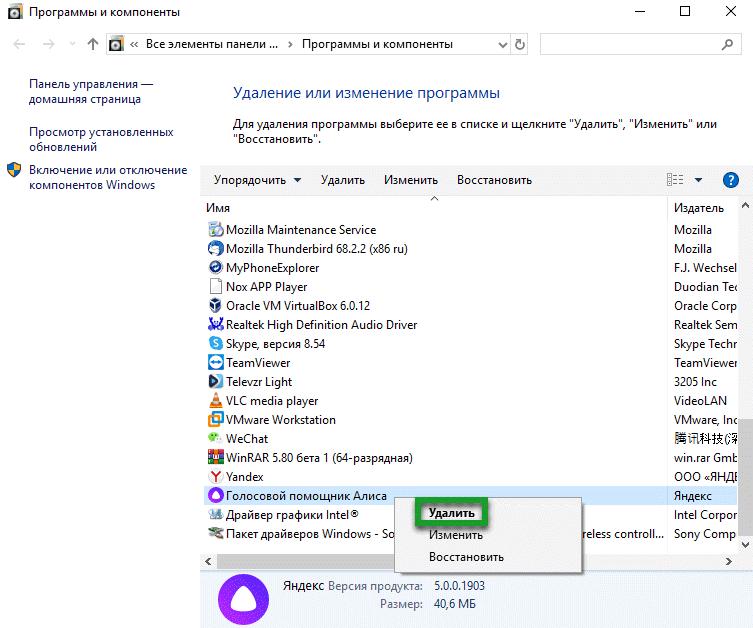 Удалить голосовой помощник Алиса в Windows 10
