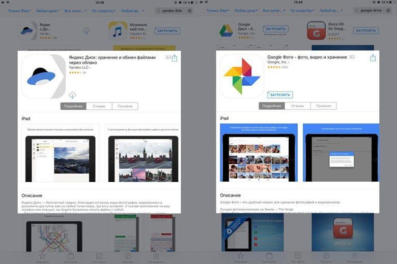 Google Фото и Яндекс Диск