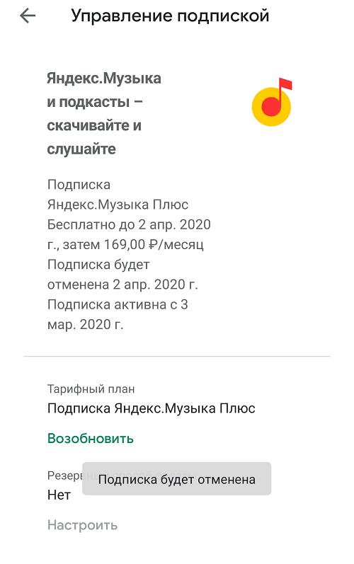 Как отменить подписку на Google Play