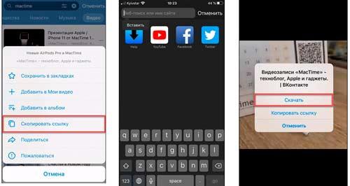 Как сохранить видео из сообщений в ВК на телефон