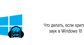 Что делать, если хрипит звук в Windows 10: причины и как решить