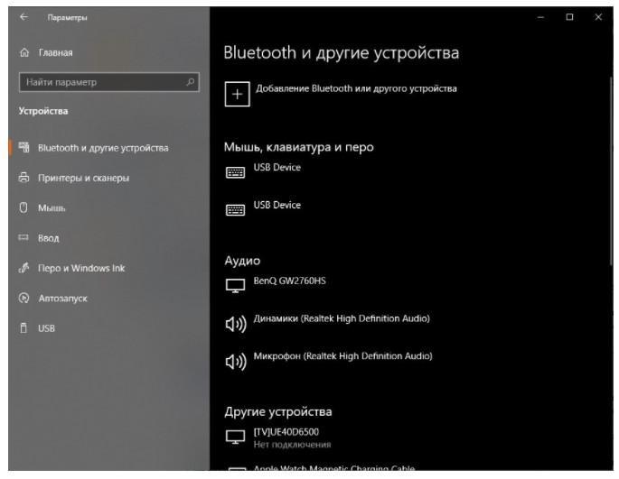 Раздел Bluetooth в Windows 10