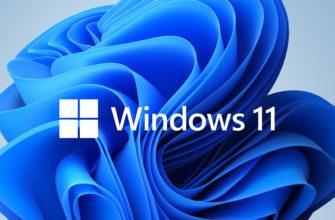Тестирование Windows 11: как активировать программу Insider